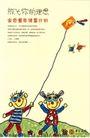金融保险0001,金融保险,中国广告作品年鉴2006,风筝 理想 小孩的世界 小鸟 男孩女孩