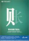 金融保险0005,金融保险,中国广告作品年鉴2006,贷款 理财 首款  大款 账单
