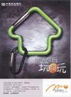 金融保险0014,金融保险,中国广告作品年鉴2006,钥匙 花钱 娱乐 买房子 装修