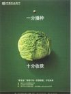 金融保险0015,金融保险,中国广告作品年鉴2006,播种 收获 存取 取钱 存款