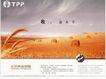 金融保险0023,金融保险,中国广告作品年鉴2006,TPP 太平洋保险 养老保险