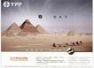 金融保险0024,金融保险,中国广告作品年鉴2006,保险 天下 金字塔