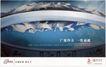 金融保险0027,金融保险,中国广告作品年鉴2006,倒影 山峰 自然