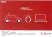 金融保险0029,金融保险,中国广告作品年鉴2006,贷款 电视 小车