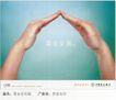 金融保险0031,金融保险,中国广告作品年鉴2006,广告语 手势 双手