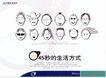 金融保险0040,金融保险,中国广告作品年鉴2006,笑脸 人群 中国民生银行