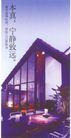 锦绣江南01,华东VI专辑,中国房地产广告年鉴2006,