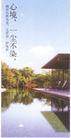 锦绣江南03,华东VI专辑,中国房地产广告年鉴2006,