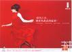 锦绣江南06,华东VI专辑,中国房地产广告年鉴2006,