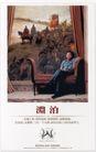 广告0323,广告,中国房地产广告年鉴2006,