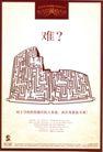 广告0325,广告,中国房地产广告年鉴2006,