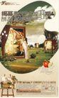 广告0326,广告,中国房地产广告年鉴2006,
