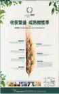 广告0330,广告,中国房地产广告年鉴2006,