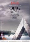 广告0336,广告,中国房地产广告年鉴2006,