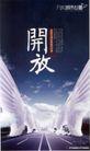 广告0341,广告,中国房地产广告年鉴2006,