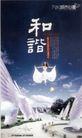广告0342,广告,中国房地产广告年鉴2006,