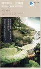 广告0344,广告,中国房地产广告年鉴2006,
