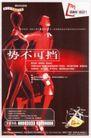 广告0346,广告,中国房地产广告年鉴2006,