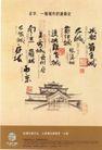 广告0348,广告,中国房地产广告年鉴2006,