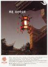 广告0350,广告,中国房地产广告年鉴2006,