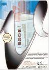 广告0358,广告,中国房地产广告年鉴2006,