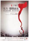 广告0360,广告,中国房地产广告年鉴2006,