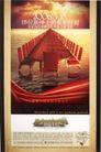 广告0362,广告,中国房地产广告年鉴2006,
