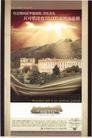 广告0364,广告,中国房地产广告年鉴2006,