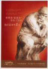 广告0366,广告,中国房地产广告年鉴2006,