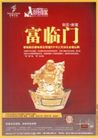 广告0369,广告,中国房地产广告年鉴2006,