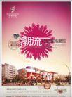 广告0371,广告,中国房地产广告年鉴2006,