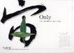物料0308,物料,中国房地产广告年鉴2006,