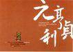 物料0309,物料,中国房地产广告年鉴2006,
