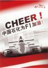 中华形象研究发展协会0015,中华形象研究发展协会,中国设计机构年鉴,战斗力 起飞 加油 赛场 跑道