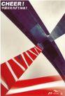中华形象研究发展协会0016,中华形象研究发展协会,中国设计机构年鉴,螺旋桨 快速 旋转  油漆  鲜艳