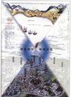 中华形象研究发展协会0019,中华形象研究发展协会,中国设计机构年鉴,历史 过去 繁荣 回复  地图 对照 比较