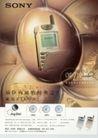北京始创国际企划0001,北京始创国际企划,中国设计机构年鉴,索尼 手机 品味  尊贵 享受