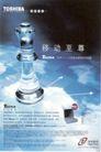 北京始创国际企划0004,北京始创国际企划,中国设计机构年鉴,移动至尊 发射 射线 中心点 神州数码