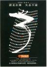 北京始创国际企划0015,北京始创国际企划,中国设计机构年鉴,
