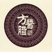 十人品牌规划设计顾问0007,十人品牌规划设计顾问,中国设计机构年鉴,方酱腊 底部 古董 字样 印章