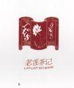十人品牌规划设计顾问0010,十人品牌规划设计顾问,中国设计机构年鉴,老连茶记  卷轴 锦缎  柔软 刺绣 莲花