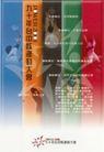 十人品牌规划设计顾问0019,十人品牌规划设计顾问,中国设计机构年鉴,九十年台中县运动大会  书本 年鉴 记录 描写  辉煌