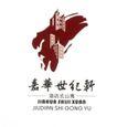壹品设计0001,壹品设计,中国设计机构年鉴,嘉华世纪轩  房子  公寓 上流 社会 品味
