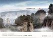 天一广告0012,天一广告,中国设计机构年鉴,高山 云雾 登高  山顶 坐标