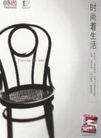 天一广告0013,天一广告,中国设计机构年鉴,时尚家园 椅子 特色  生活 必需品