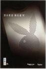天一广告0019,天一广告,中国设计机构年鉴,顶尖表现 闻名遐耳 标识 兔子 印花 背面