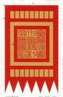 广东天艺广告0006,广东天艺广告,中国设计机构年鉴,旗帜 剪裁 红黄搭配 古字