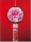 广东省广告0006,广东省广告,中国设计机构年鉴,醉牡丹 牡丹花 展览 富贵 吉祥