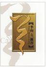 广东省广告0012,广东省广告,中国设计机构年鉴,半山 兰溪谷 木牌 镀金 引用