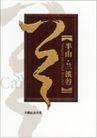 广东省广告0013,广东省广告,中国设计机构年鉴,木雕 贴金  棕色 兰 书画